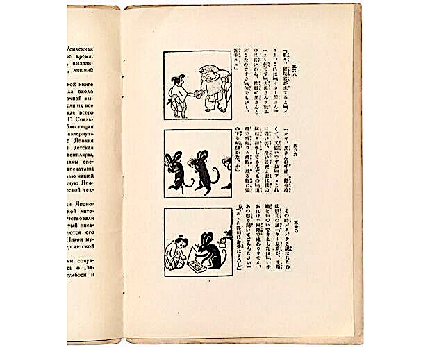 illustration from Meksin Exhibition catalogue of Children's Books and Children's Art Works of Japan