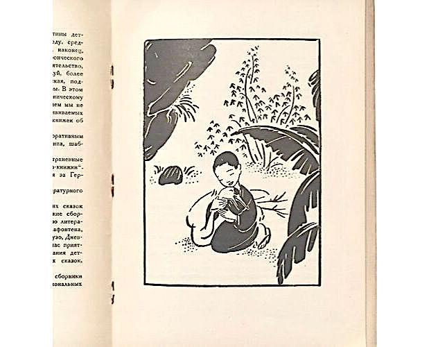 illustration Meksin Exposition de livres d'enfants et d'oeuvres d'enfants du Japon