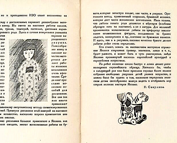 double-page of Meksin Exhibition catalogue of Children's Books and Children's Art Works of Japan