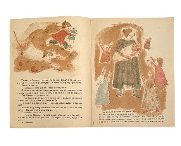 Illustrated double page of Bergolts Viachkilev Man'ka-nian'ka