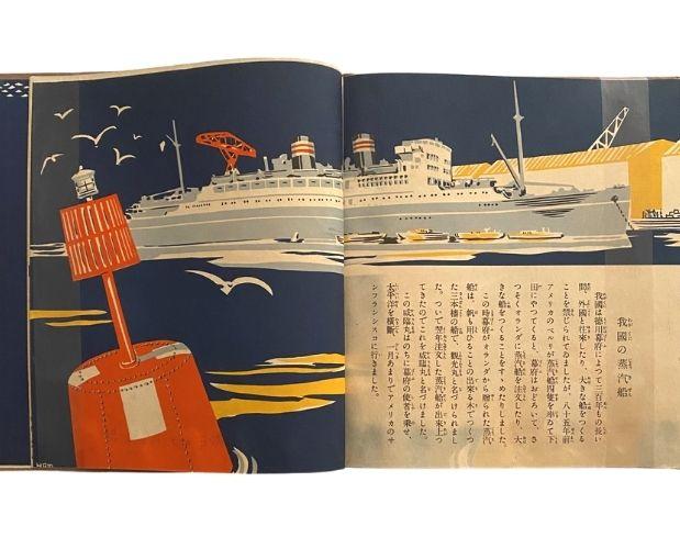 Double page illustrée de Tsuji Kisen
